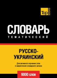 Русско-украинский тематический словарь. 9000 слов