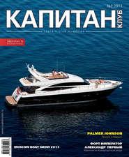 Капитан-Клуб №02 (78) 2013
