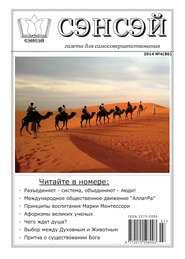Сэнсэй. Газета для самосовершенствования. №04 (86) 2014