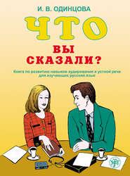 Что вы сказали? Книга по развитию навыков аудирования и устной речи для изучающих русский язык