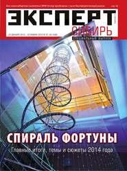 Эксперт Сибирь 01-04-2015