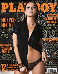 Playboy №06\/2015