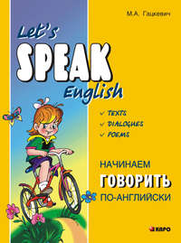 Начинаем говорить по-английски