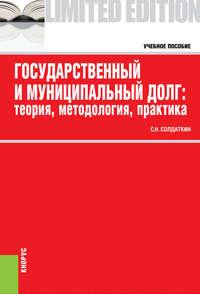 Государственный и муниципальный долг: теория, методология, практика