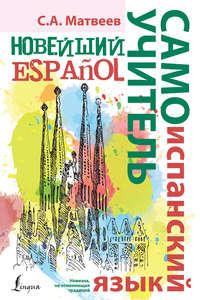 Новейший самоучитель испанского языка