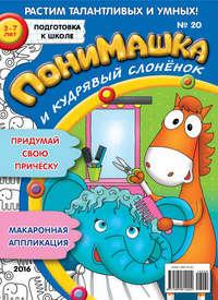 ПониМашка. Развлекательно-развивающий журнал. №20\/2016