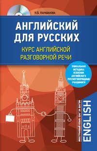 Английский для русских. Курс английской разговорной речи (+MP3)