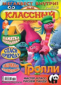Классный журнал №40\/2016