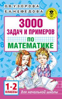 3000 задач и примеров по математике. 1–2 классы