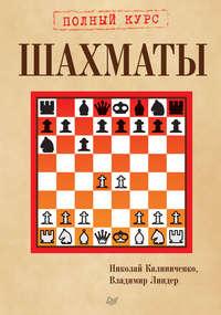 Шахматы. Полный курс