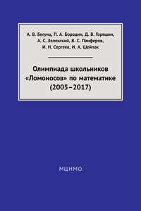 Олимпиада школьников «Ломоносов» по математике (2005–2017)
