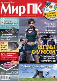 Журнал «Мир ПК» №05\/2012