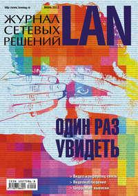 Журнал сетевых решений \/ LAN №06\/2012