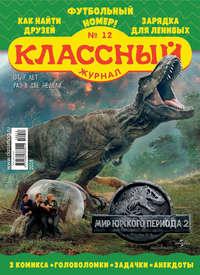 Классный журнал №12\/2018