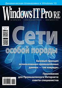 Windows IT Pro\/RE №07\/2018