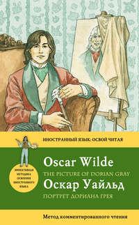 Портрет Дориана Грея \/ The Picture of Dorian Gray: Метод комментированного чтения
