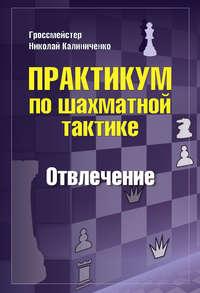Практикум по шахматной тактике. Отвлечение
