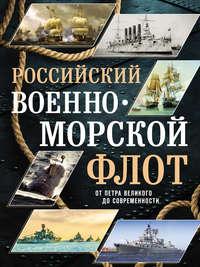 Российский военно-морской флот