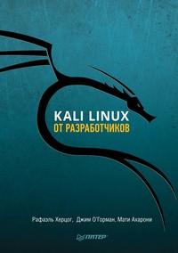 Kali Linux от разработчиков (pdf+epub)