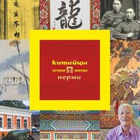Китайцы Перми: история и культура
