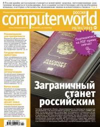 Журнал Computerworld Россия №02\/2013