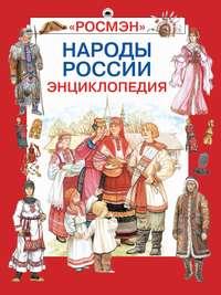Народы России. Праздники, обычаи, обряды
