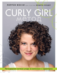 Curly Girl Метод. Легендарная система ухода за волосами с характером