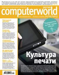 Журнал Computerworld Россия №12\/2013