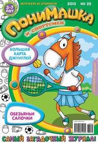 ПониМашка. Развлекательно-развивающий журнал. №25 (июнь) 2013
