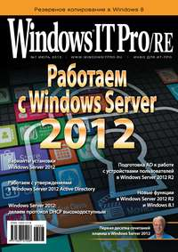 Windows IT Pro\/RE №07\/2013