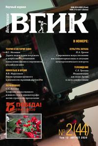 Вестник ВГИК №2 (44) август 2020