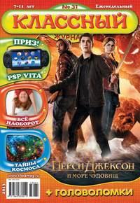 Классный журнал №31\/2013
