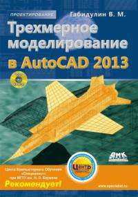 Трехмерное моделирование в AutoCAD 2013