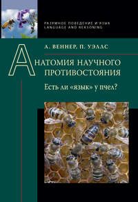 Анатомия научного противостояния. Есть ли «язык» у пчел?
