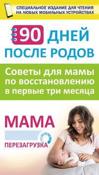 90 дней после родов. Мама. Перезагрузка. Советы для мамы по восстановлению в первые три месяца