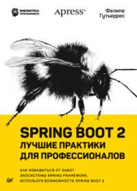 Spring Boot 2: лучшие практики для профессионалов