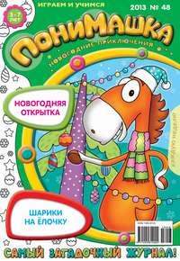 ПониМашка. Развлекательно-развивающий журнал. №48 (декабрь) 2013