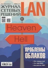 Журнал сетевых решений \/ LAN №01\/2014