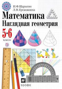 Математика. Наглядная геометрия. 5–6 классы
