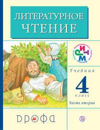 Литературное чтение.4 класс. В 3 частях. Часть 2: Учебник