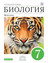 Биология. Животные.7 класс