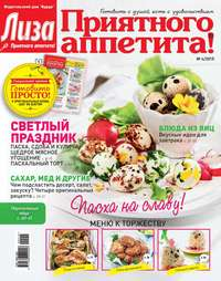 Журнал «Лиза. Приятного аппетита» №04\/2015