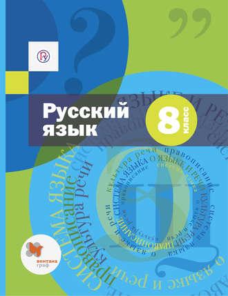 Шмелёв 8. Гдз по русскому языку 8 класс шмелёв а. Д. , флоренская э.