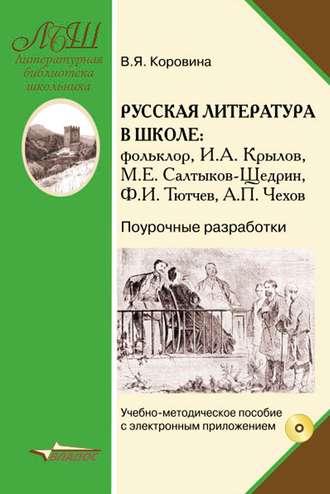 Скачать приложение для русской литературы скачать программу для дров