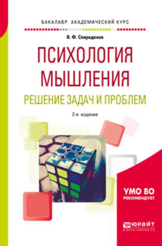 Задачи на решение проблем в психологии решение задач на производную графически
