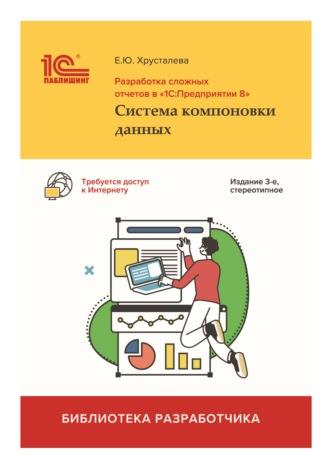 Е. Ю. Хрусталева, разработка сложных отчетов в «1с:предприятии 8.