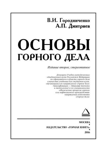 Основы горного дела. Учебник для вузов