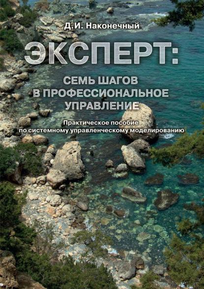 https://cv5.litres.ru/pub/c/pdf-kniga/cover_415/63104353-d-i-nakonechnyy-ekspert-sem-shagov-v-professionalnoe-upravlenie-p-63104353.jpg
