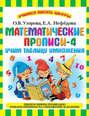 Математические прописи-4. Учим таблицу умножения
