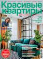 Красивые квартиры №04 / 2020